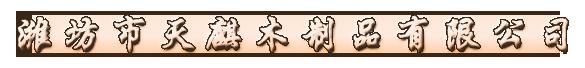 木制货架|生鲜货架|潍坊超市货架-潍坊天麒木制生鲜货架公司